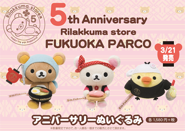 Fukuoka 5th Anniversary - cover