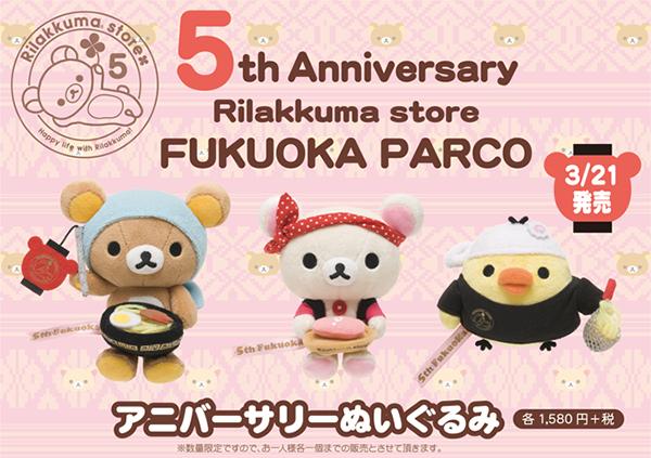 Fukuoka 5th Anniversary - cover