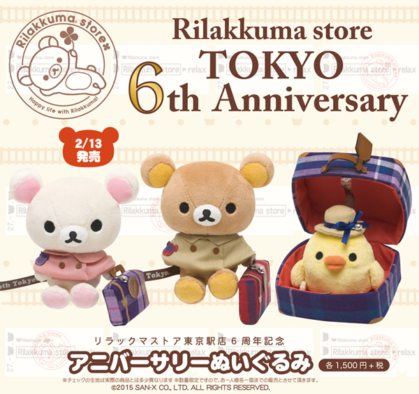 Tokyo Station Rilakkuma Store 6th Anniversary - cover