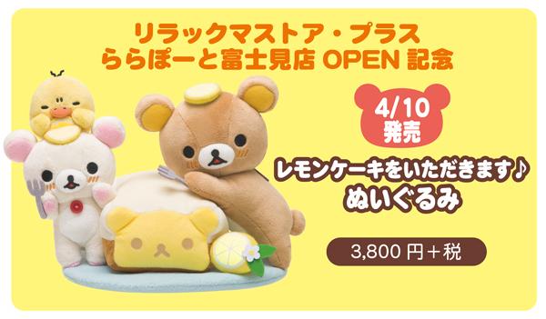 Fujimi Rilakkuma Store Opening - Rilakkuma all
