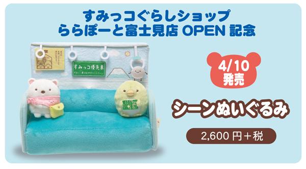 Fujimi Rilakkuma Store Opening - Sumikko Gurashi all