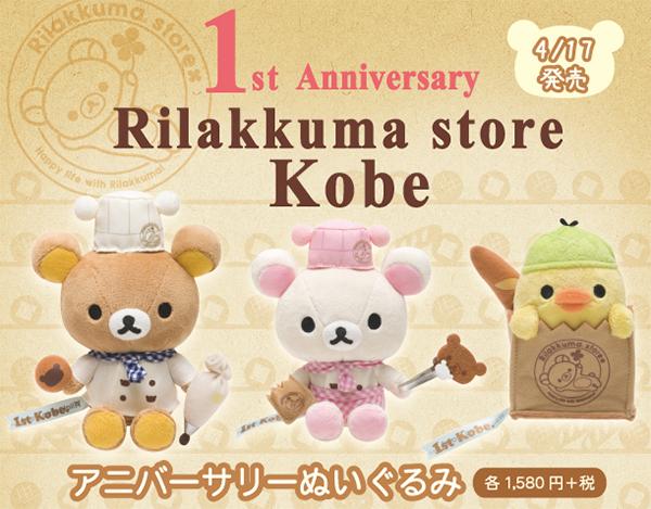 Kobe Rilakkuma Store 1st Anniversary - cover