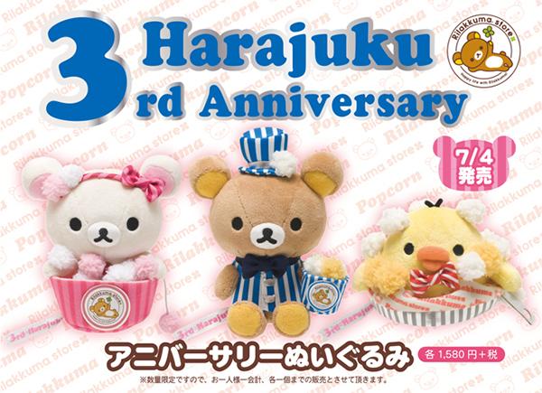 Harajuku 3rd Anniversary - cover
