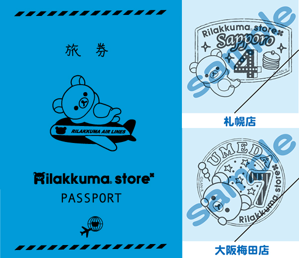 Rilakkuma Passport - cover