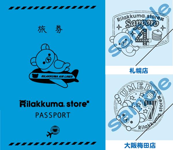 Rilakkuma Passport - cover