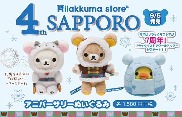Sapporo 4th Anniversary - cover