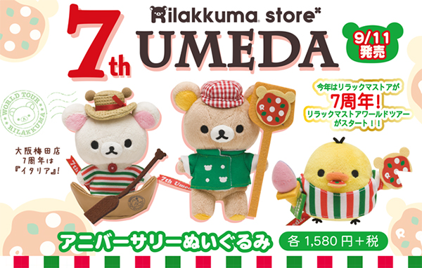 Umeda 7th Anniversary - cover