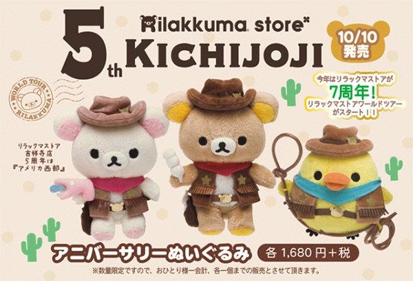 Kichijoji 5th Anniversary - cover