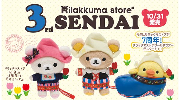 Sendai 3rd Anniversary - cover