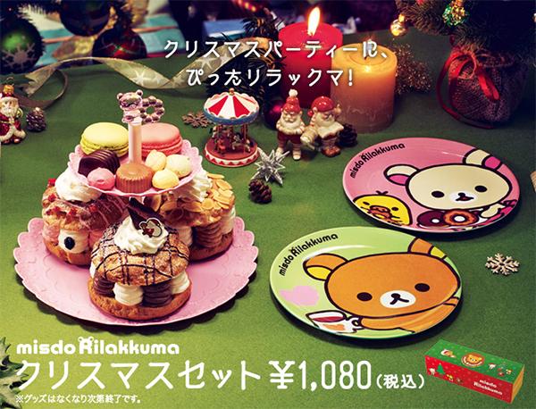 Mister Donut x Rilakkuma Winter 2015 - cover