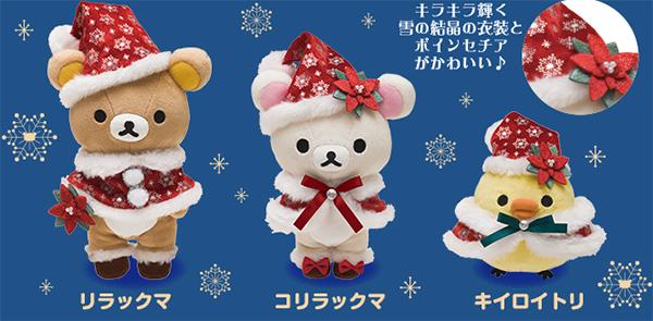 Christmas 2015 - standard
