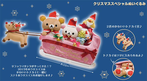 Christmas 2015 - Rilakkuma Store exclusive