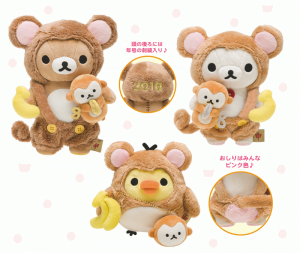 Rilakkuma Year of the Monkey 2016 - cover