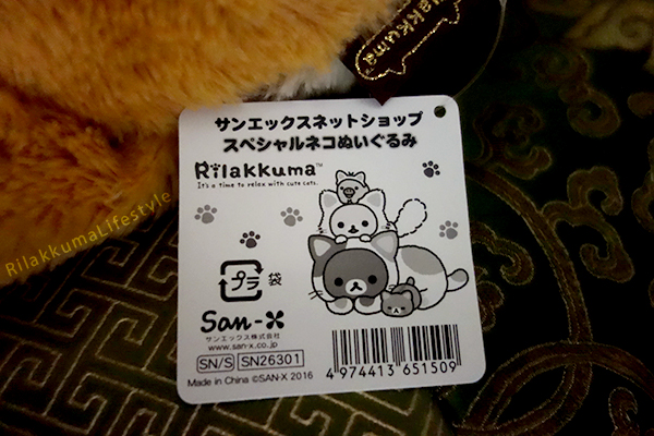 Rilakkuma Cat Series Net Shop Exclusive スぺシャルネコぬいぐるみ - tag art