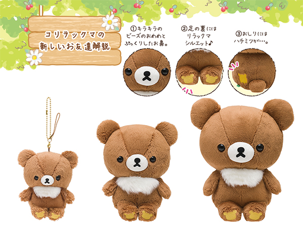 Korilakkuma's New Friend - Koguma full