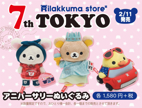 Tokyo Station Rilakkuma Store 7th Anniversary - cover