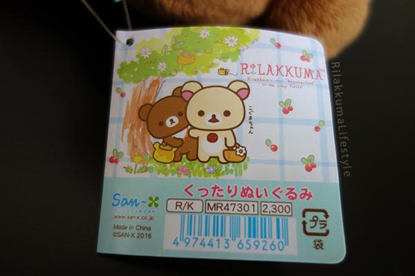 Korilakkuma's New Friend コリラックマと新しいお友達 - Koguma-chan こぐまちゃん - M - tag art