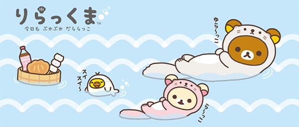 Otter Series - だららっこ リラックマ - cover