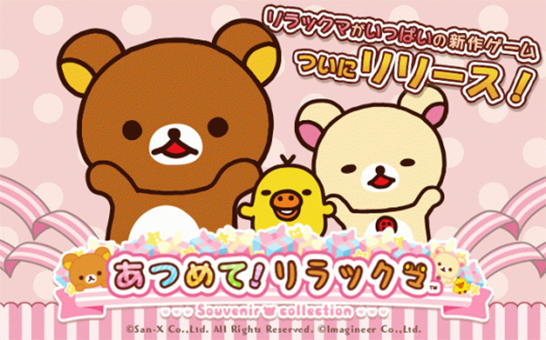 Collect! Rilakkuma - cover 1