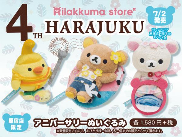 Harajuku 4th Anniversary - 原宿店4周年記念 - cover