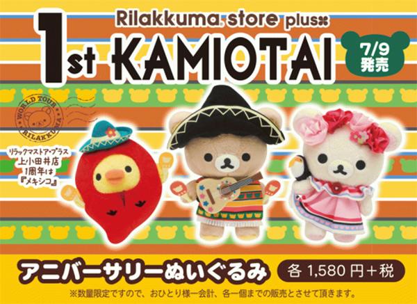Kamiotai 1st Anniversary - 上小田井店1周年記念 - cover