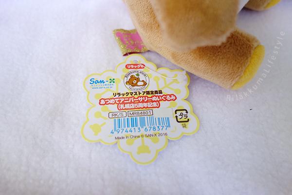 Sapporo Rilakkuma Store 5th Anniversary Series - Bobsled Rilakkuma - リラックマストア札幌店5周年記念 - ボブスレー - あつめてアニバーサリーぬいぐるみ リラックマ - tag art