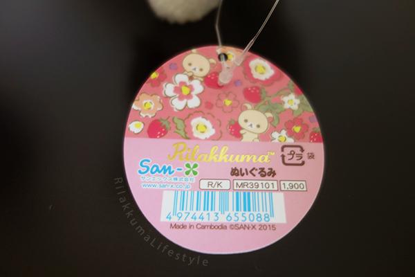 Rilakkuma Factory 2015 - リラックマファクトリー - Korilakkuma Strawberry Flower - コリラックマのストロベリーフラワー - リラックマ ぬいぐるみ - tag art korilakkuma