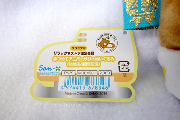 リラックマストア仙台店4周年記念 - あつめてアニバーサリーぬいぐるみ - 氷上のウィンタースポーツ - Sendai Rilakkuma Store 4th Anniversary Plush - tag art