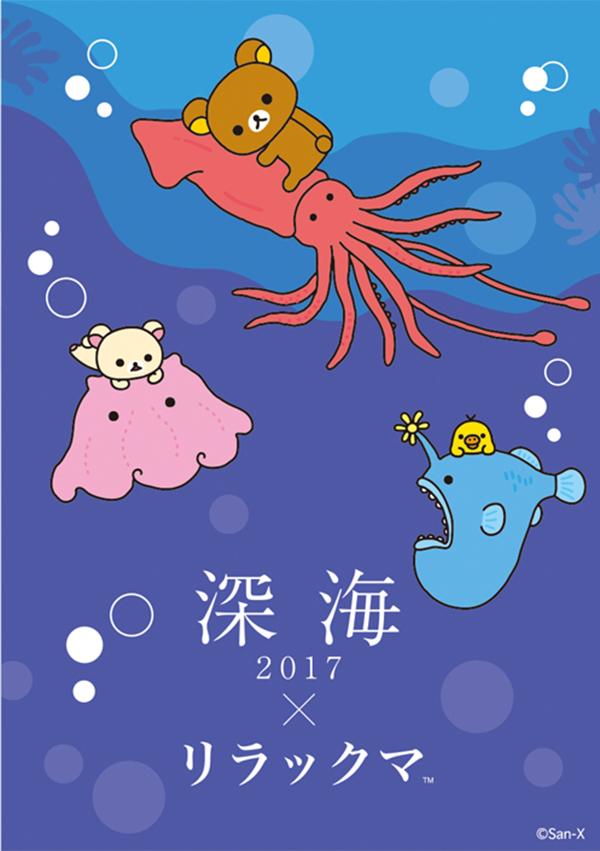 深海2017 - リラックマコラボグッズ - Rilakkuma x Deep Sea 2017 - cover