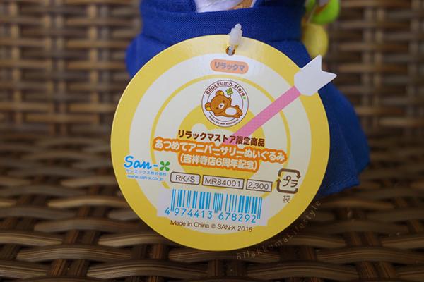 リラックマストア吉祥寺店6周年記念 - 弓道 - あつめてアニバーサリーぬいぐるみ - tag art