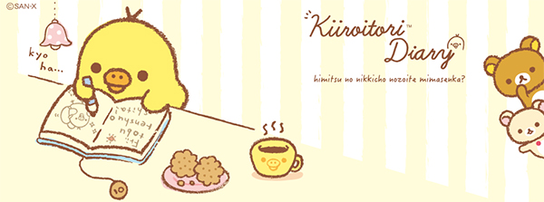 リラックマ キイロイトリ ダイアリ― - Rilakkuma Kiiroitori Diary Series - cover