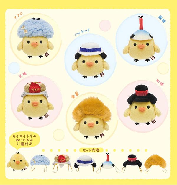 リラックマストア限定商品 - キイロイトリダイアリー - キイロイトリのカツラセット - Kiiroitori Diary - Store Exclusive - wig set