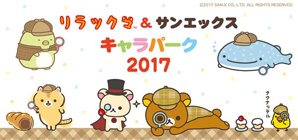 リラックマの謎解きイベント - あつめてぬいぐるみ - サンエックスキャラパーク2017 - San-X Character Park 2017 - cover