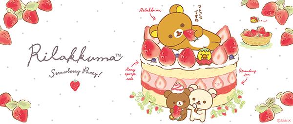 リラックマ - ストロベリーパーティー - Rilakkuma Strawberry Party Series - cover
