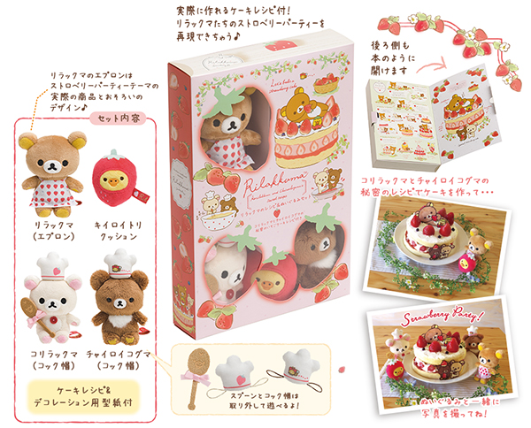 リラックマ - ストロベリーパーティー - Rilakkuma Strawberry Party Series - recipe and play set plush