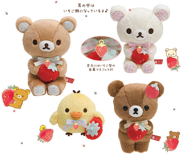 リラックマ - ストロベリーパーティー - Rilakkuma Strawberry Party Series - standard plush